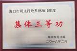 海南正凯律师事务所荣获2015年度集体三等功荣誉